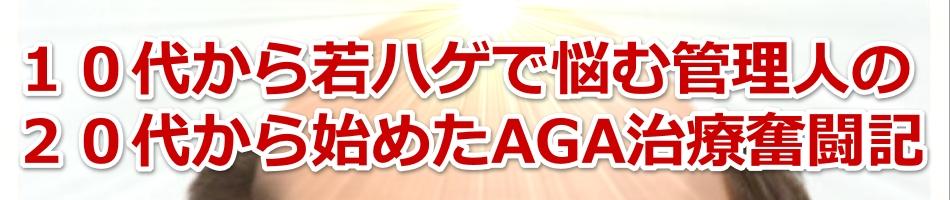 20代から始めるAGA・若ハゲ・薄毛治療